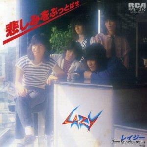 レイジー - 悲しみをぶっとばせ - RVS-1210