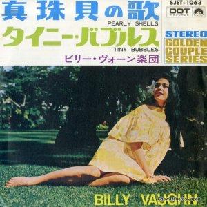 ビリー・ヴォーン - 真珠貝の歌 - SJET-1063