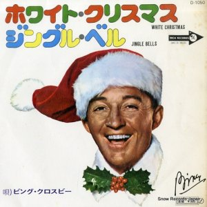 ビング・クロスビー - ホワイト・クリスマス - D-1050