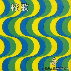 東京混声合唱団 - 鳳高等学校校歌 - C-2142 / NR-33