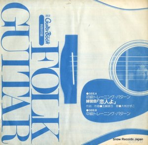 ギターブック - フォーク・ギター初級トレーニング・パターン - E-5923