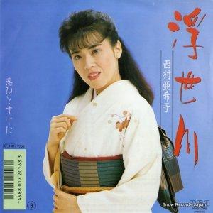 西村亜希子 - 浮世川 - RHS-299