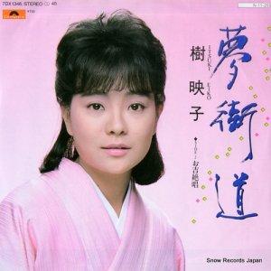 樹映子 - 夢街道 - 7DX1346