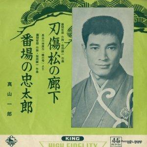 真山一郎 - 刀傷松の廊下 - EB-589