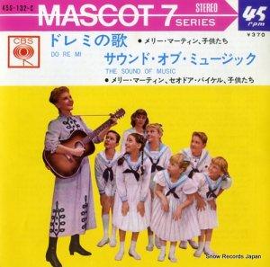 メリー・マーティン - ドレミの歌 - 45S-132-C