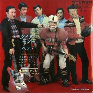 寺内タケシとブルー・ジーンズ - ダイアモンド・ヘッド - SS-53