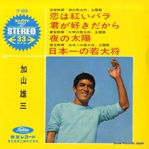 加山雄三 - 恋は紅いバラ - TP-4056