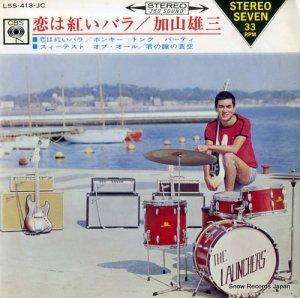 加山雄三 - 恋は紅いバラ - LSS-413-JC