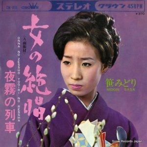 笹みどり - 女の絶唱 - CW-910