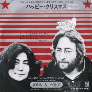 ジョン&ヨーコ(プラスティック・オノ・バンド) - ハッピー・クリスマス(戦争は終わった) - EAS-17126