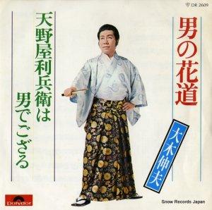 大木伸夫 - 男の花道 - DR2609