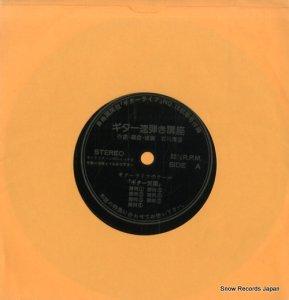 石川鷹彦 - ギター速弾き講座 - SS-38.5