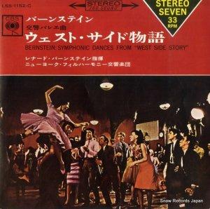 レナード・バーンスタイン - 交響バレエ曲「ウェスト・サイド物語」 - LSS-1152-C