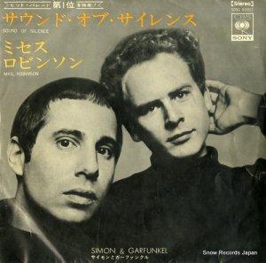 サイモンとガーファンクル - ミセス・ロビンソン - SONG80002