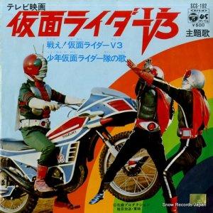 仮面ライダーV3 - 戦え仮面ライダーv3 - SCS-192