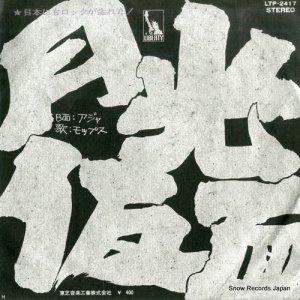 モップス - 月光仮面 - LTP-2417