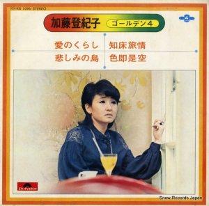 加藤登紀子 - ゴールデン4 - KR1096