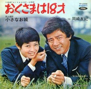 岡崎友紀 - おくさまは18才 - TP-2358