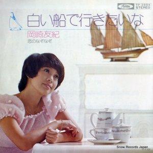岡崎友紀 - 白い船で行きたいな - TP-2884