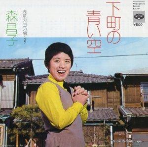 森昌子 - 下町の青い空 - KA-497