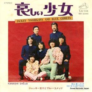 ジャッキー吉川とブルー・コメッツ - 哀しい少女 - SV-2345