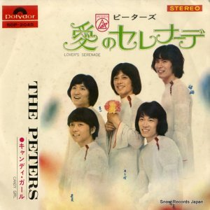 ピーターズ - 愛のセレナーデ - SDP-2045