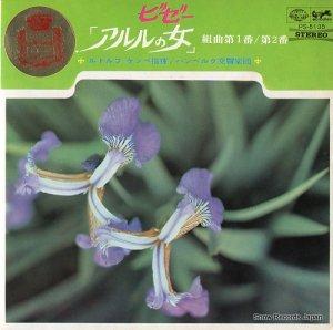 ルドルフ・ケンペ - ビゼー:「アルルの女」組曲第1番 - PS-5135
