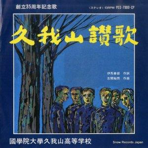 三鷹淳 - 久我山讃歌 - PES-7980-CP