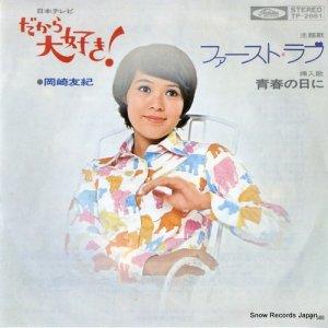 岡崎友紀 - ファースト・ラブ - TP-2661