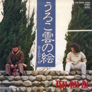笑福亭鶴瓶 - うろこ雲の絵 - VA-2002