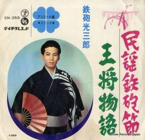 鉄砲光三郎 - 民謡鉄砲節 - SN-355