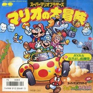 AYA&なかよし応援団 - マリオの大冒険 - 7G0083