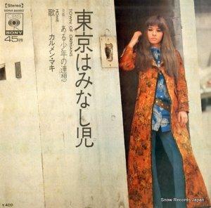 カルメン・マキ - 東京はみなし児 - SONA86092
