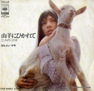 カルメン・マキ - 山羊にひかれて - SONA-86042