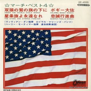 V/A - 双頭の鷲の旗の下に - OP-4555