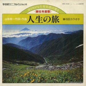 富士交響楽団 - 人生の旅 - PES-7870