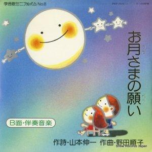 富士交響楽団 - お月さまの願い - PES-7824