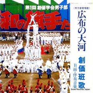 創価合唱団 - 広布の大河 - PRA-10383