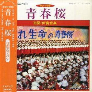 富士交響楽団 - 青春桜 - PRA-10384