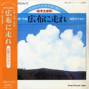 富士交響楽団 - 広布に走れ - PES-7871