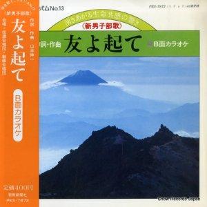 富士交響楽団 - 友よ起て - PES-7872
