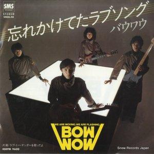 バウワウ - 忘れかけてたラブソング - SM06-46