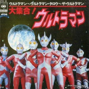 ウルトラマン - 大集合ウルトラマン - 07EG38