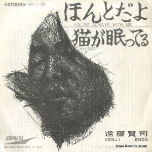 遠藤賢司 - ほんとだよ - EP-1133