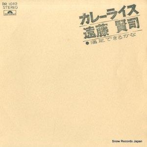遠藤賢司 - カレーライス - DR1662