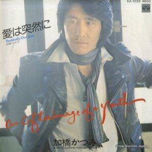 加橋かつみ - 愛は突然に - KA-1039