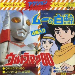 テレビまんがアクションシリーズ - ウルトラマン80 - CH-3002