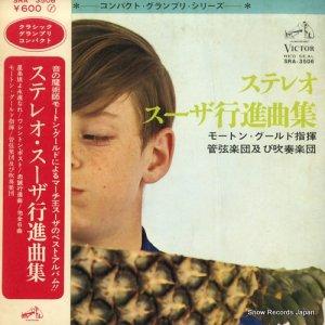 モートン・グールド - ステレオ・スーザ行進曲集 - SRA-3506