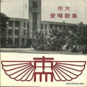 大阪市立大学 - 市大愛唱歌集 - W-292