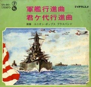ユニオン・ポップス・ブラスバンド - 軍艦行進曲 - SN-861